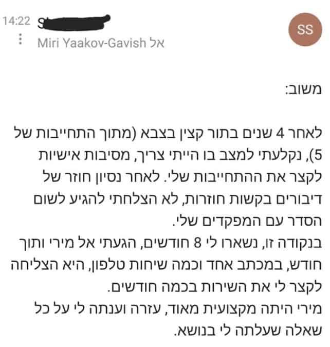 המלצה מירי יעקב גביש