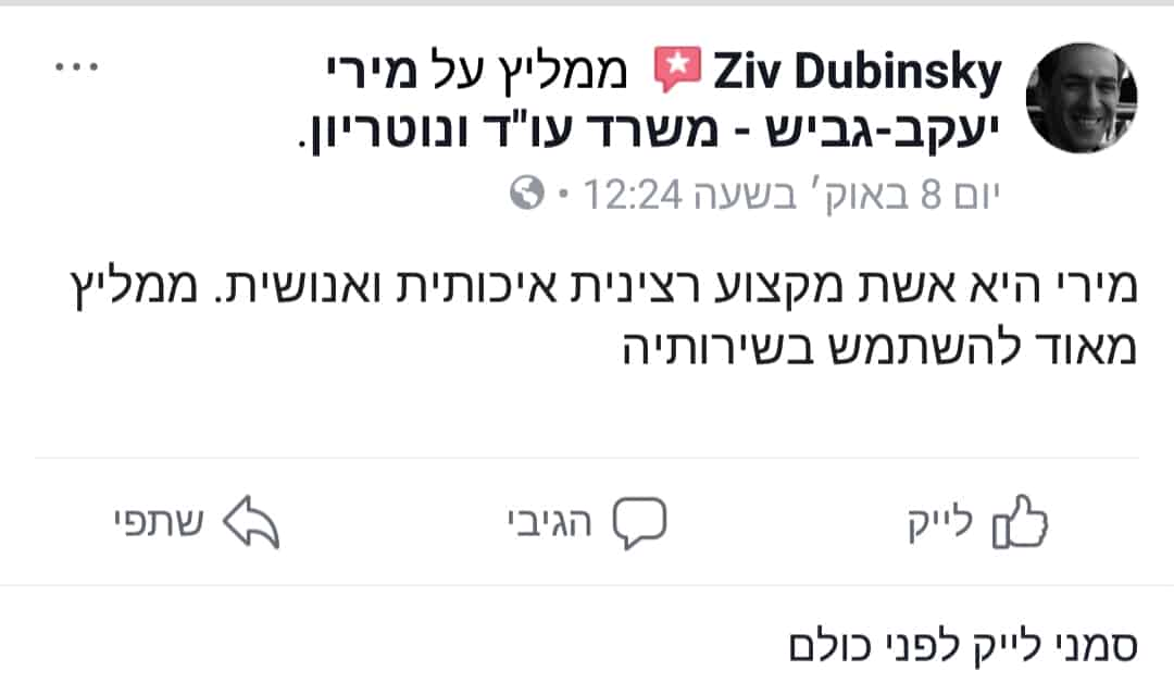 המלצה מירי יעקב גביש זיו